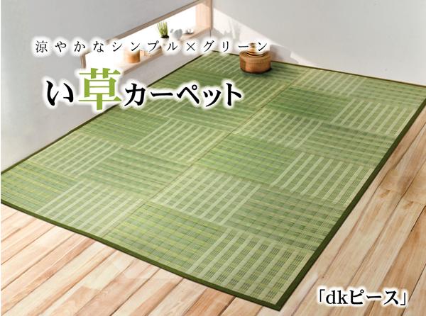 い草花ござ カーペット 『dkピース』 グリーン 江戸間6畳(約261×352cm)【グリーン】