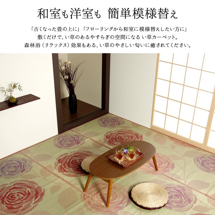純国産 い草花ござカーペット 『ラビアンス』 ローズ 江戸間6畳(約261×352cm)【ローズ】