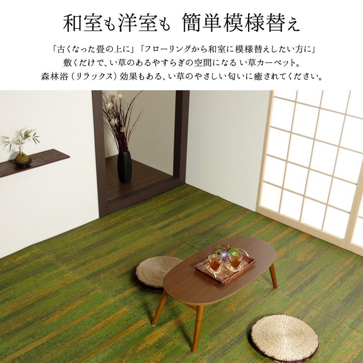 純国産 い草花ござカーペット 『カイン』 グリーン 江戸間6畳(約261×352cm)【グリーン】