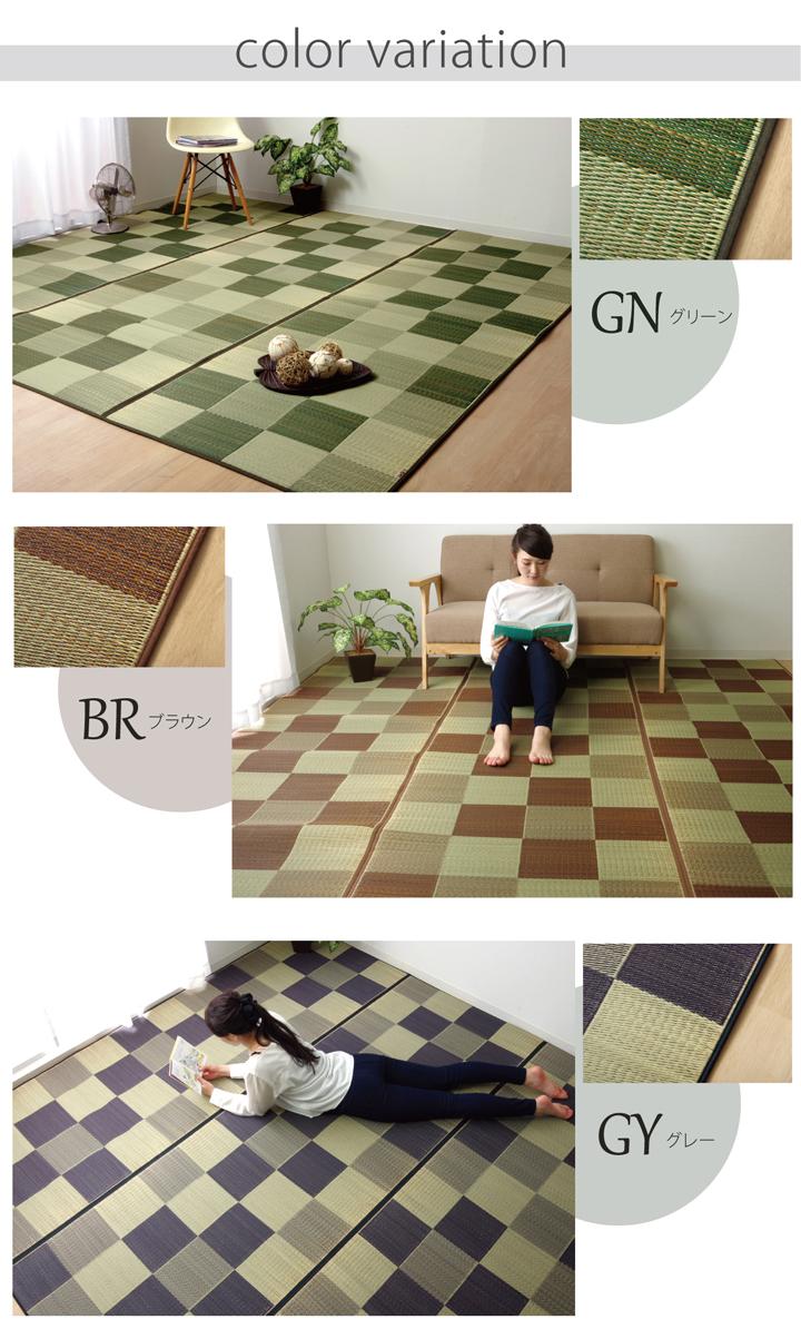 純国産 い草花ござカーペット 『ブロック』 グリーン 江戸間8畳(約348×352cm)【グリーン】
