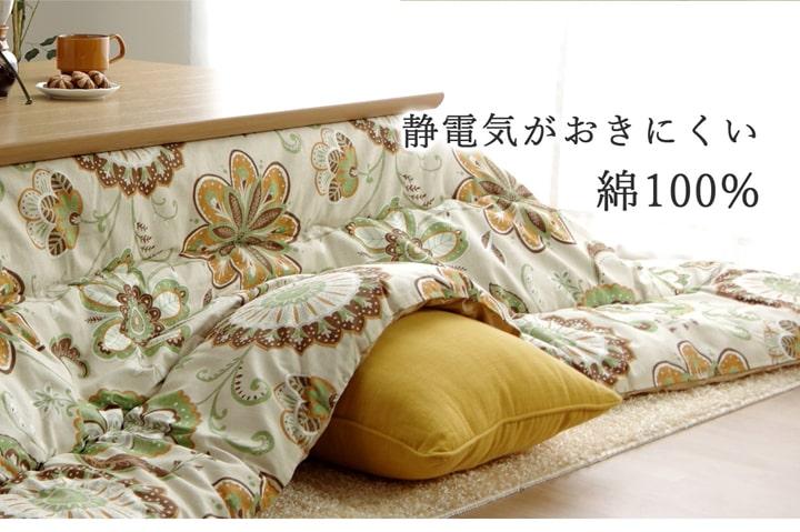 こたつ布団 長方形 国産 花柄 掛け単品 ブラウン 約205×245cm【ブラウン】