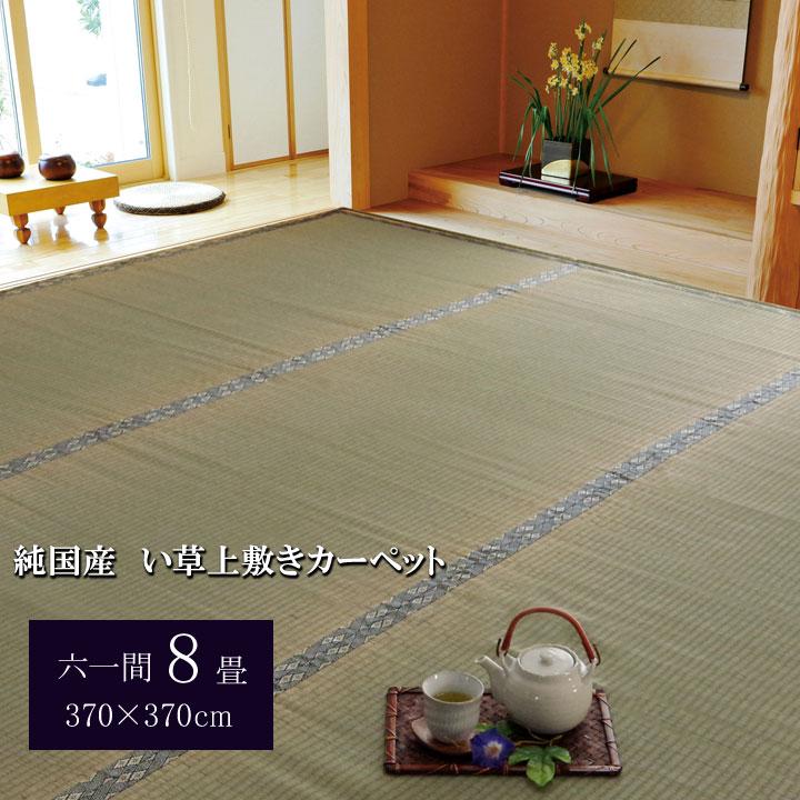 純国産 い草 上敷き カーペット 糸引織 『湯沢』 六一間8畳(約370×370cm)