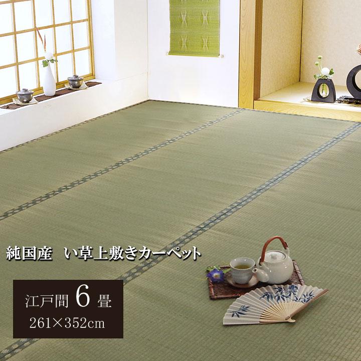 【マラソンでポイント最大44倍】純国産 い草 上敷き カーペット 双目織 『松』 江戸間6畳(約261×352cm)