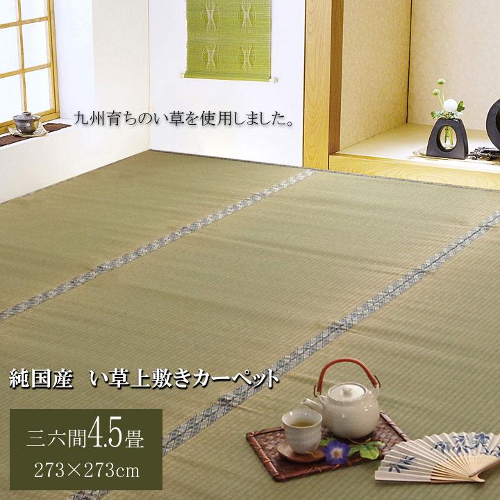 純国産 い草 上敷き カーペット 糸引織 『柿田川』 三六間4.5畳(約273×273cm)