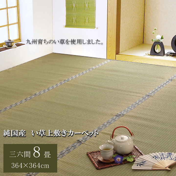 純国産 い草 上敷き カーペット 糸引織 『柿田川』 三六間8畳(約364×364cm)