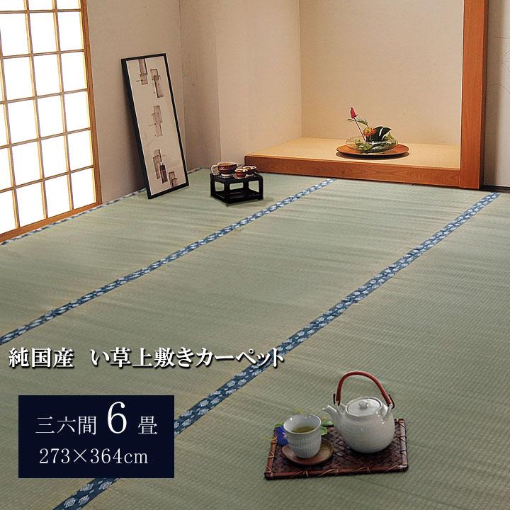 純国産 い草 上敷き カーペット 双目織 『ほほえみ』 三六間6畳(約273×364cm)