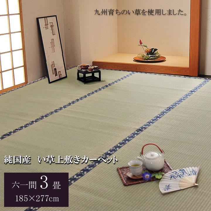 純国産 い草 上敷き カーペット 糸引織 『梅花』 六一間3畳(約185×277cm)