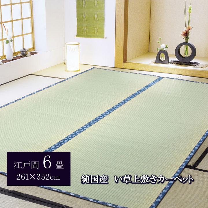 純国産 い草 上敷き カーペット 糸引織 『岩木』 江戸間6畳(約261×352cm)