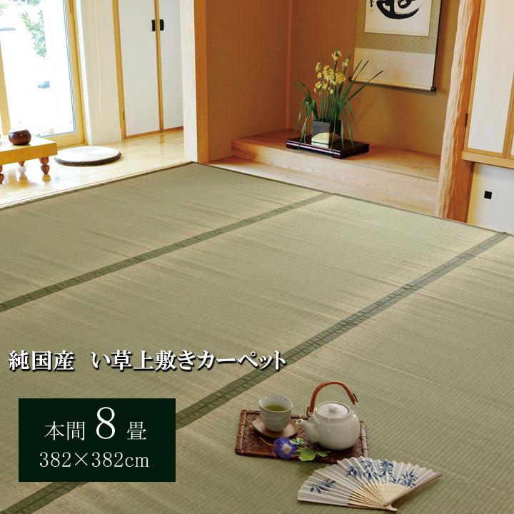純国産 い草 上敷き カーペット 双目織 『草津』 本間8畳(約382×382cm)