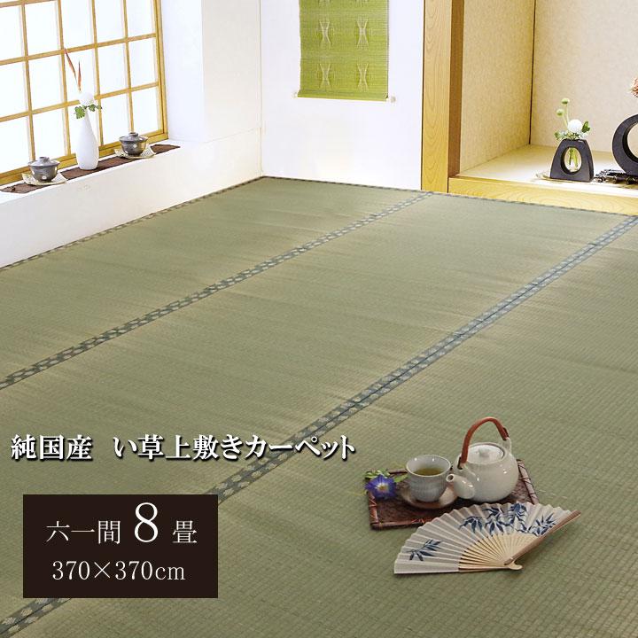 純国産 い草 上敷き カーペット 双目織 『松』 六一間8畳(約370×370cm)