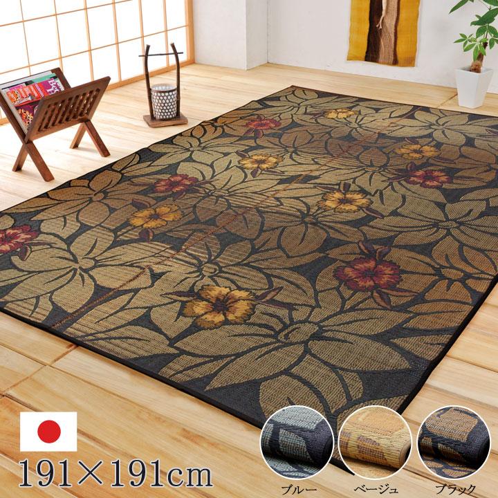純国産 袋織い草ラグカーペット 『なでしこ』 ブラック 約191×191cm【ブラック】