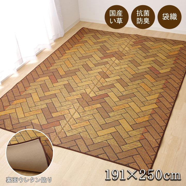 い草ラグ 国産 ラグ カーペット 約3畳 長方形 『Fレンガ』 ブラウン 約191×250cm (裏:ウレタン)【ブラウン】