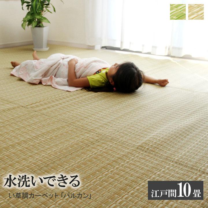 洗える PPカーペット 『バルカン』 ベージュ 江戸間10畳(約435×352cm)【ベージュ】