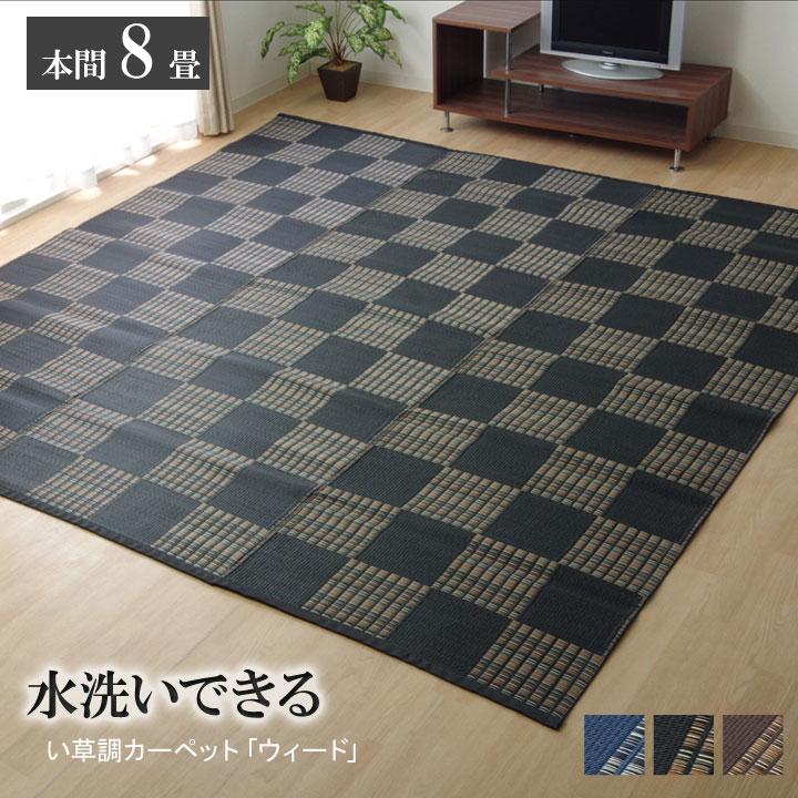 ラグ 洗える PPカーペット 『ウィード』 ブラック 本間8畳(約382×382cm)【ブラック】
