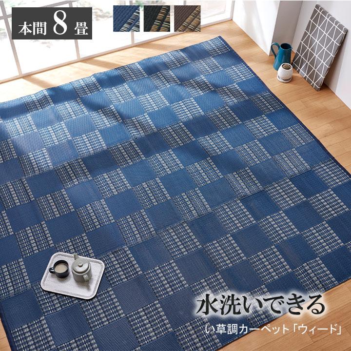ラグ 洗える PPカーペット 『ウィード』 ネイビー 本間8畳(約382×382cm)【ネイビー】