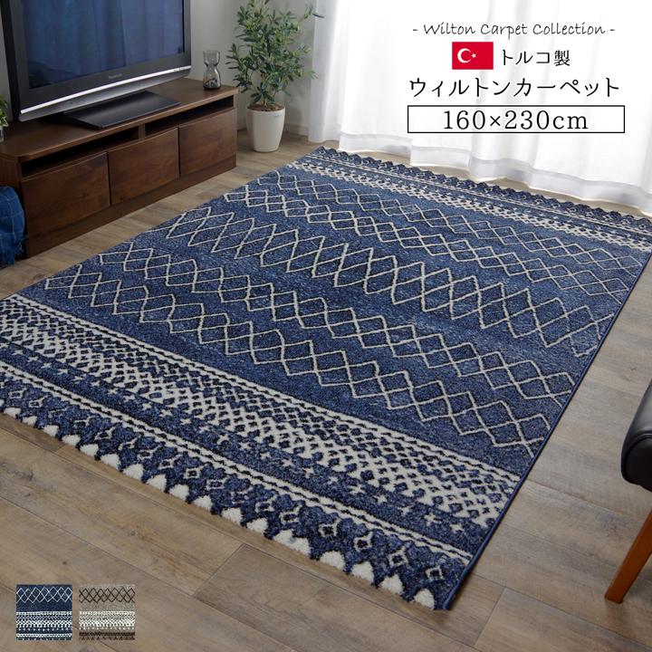 トルコ製 ウィルトン織カーペット 北欧調ラグ ネイビー 約160×230cm【ネイビー】