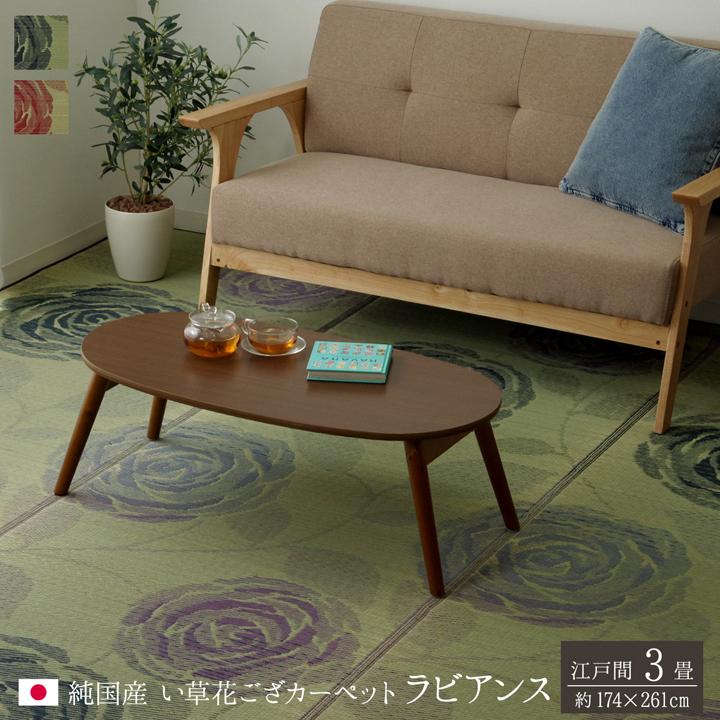 純国産 い草花ござカーペット 『ラビアンス』 ブルー 江戸間3畳(約174×261cm)【ブルー】