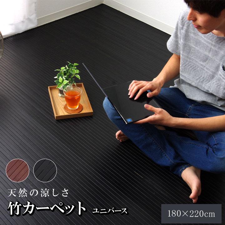 竹カーペット 無地 糸なしタイプ 『ユニバース』 ブラック 180×220cm【ブラック】
