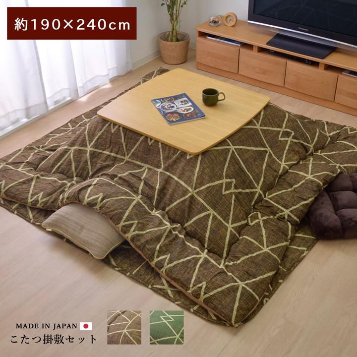 こたつ布団 長方形 シンプル 幾何柄 掛け敷きセット ブラウン 約190×240cm【ブラウン】