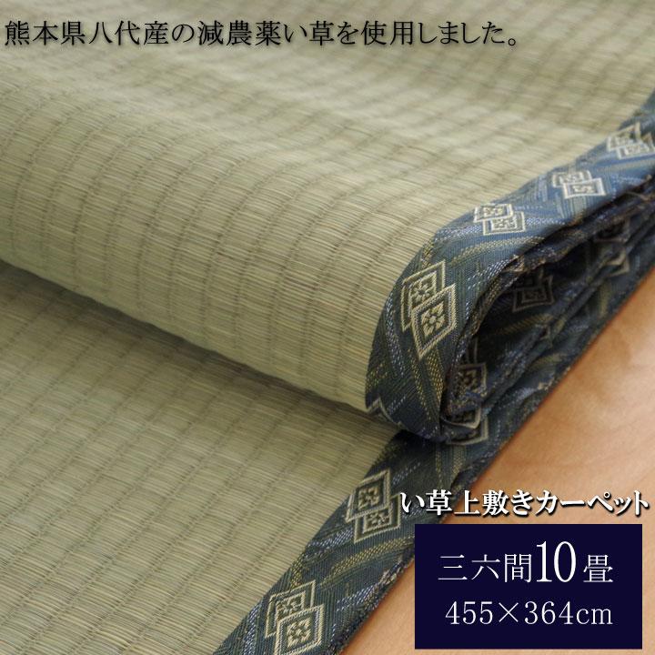 純国産 減農薬栽培 い草 上敷き カーペット 糸引織 『西陣』 三六間10畳(約455×364cm) 熊本県八代産イ草使用