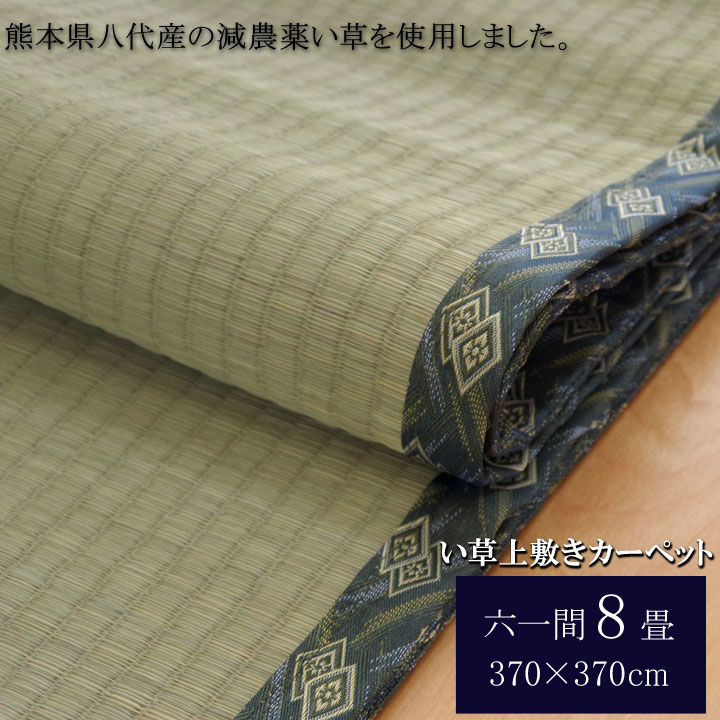 純国産 減農薬栽培 い草 上敷き カーペット 糸引織 『西陣』 六一間8畳(約370×370cm) 熊本県八代産イ草使用