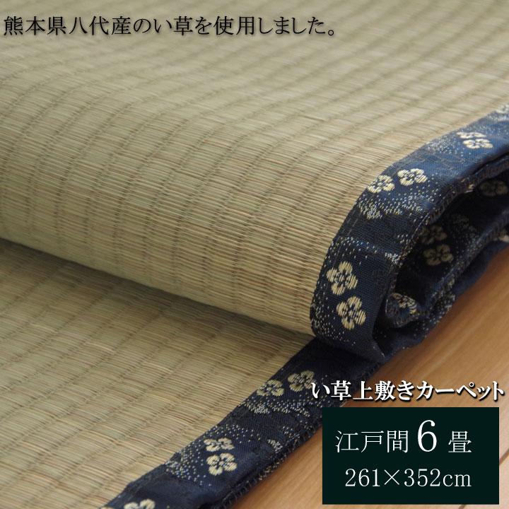 純国産 い草 上敷き カーペット 糸引織 『立山』 江戸間6畳(約261×352cm) 熊本県八代産イ草使用