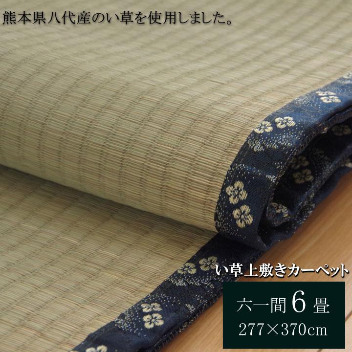 純国産 い草 上敷き カーペット 糸引織 『立山』 六一間6畳(約277×370cm) 熊本県八代産イ草使用