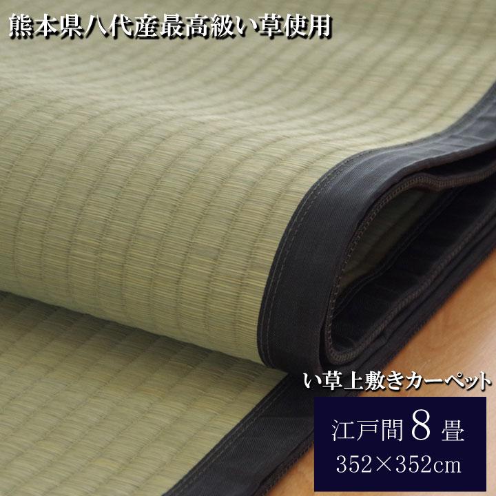 純国産 い草 上敷き カーペット 麻綿織 『清正』 江戸間8畳(約352×352cm) 熊本県八代産イ草使用