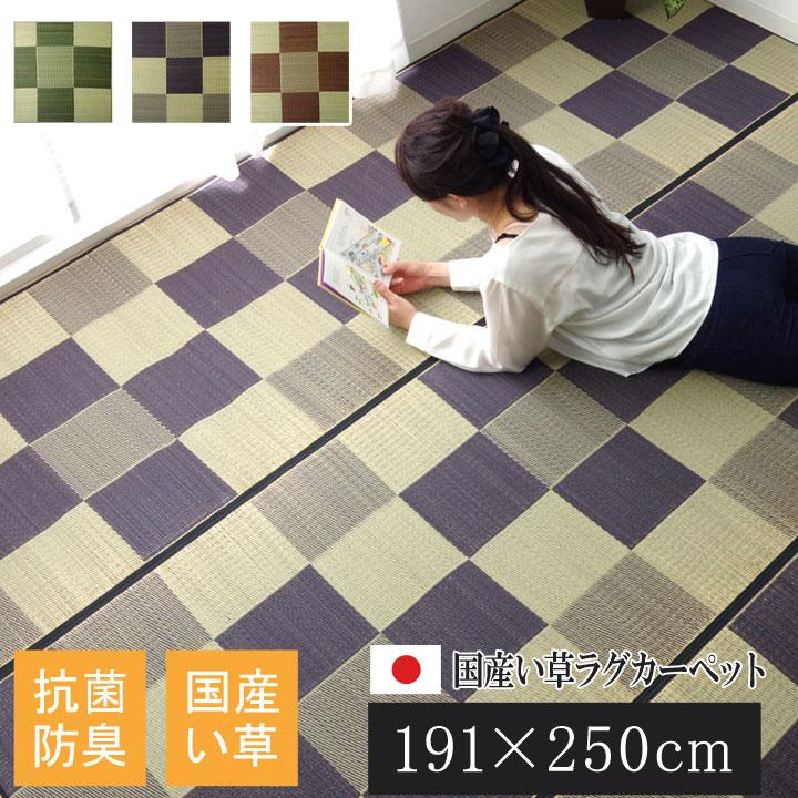 純国産 い草ラグカーペット 『ブロック2』 グレー 約191×250cm【グレー】