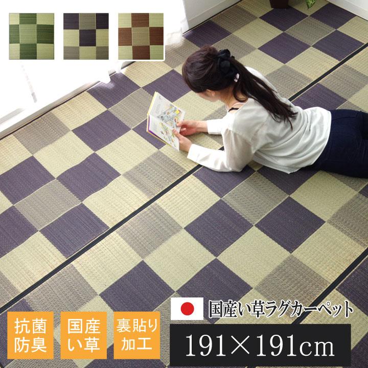 純国産 い草ラグカーペット 『Fブロック2』 グレー 約191×191cm(裏:ウレタン)【グレー】