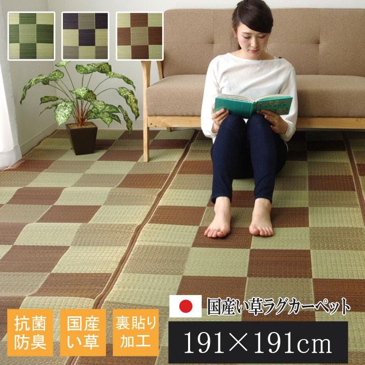 純国産 い草ラグカーペット 『Fブロック2』 ブラウン 約191×191cm(裏:ウレタン)【ブラウン】