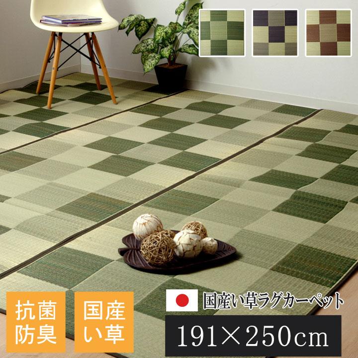 純国産 い草ラグカーペット 『ブロック2』 グリーン 約191×250cm【グリーン】