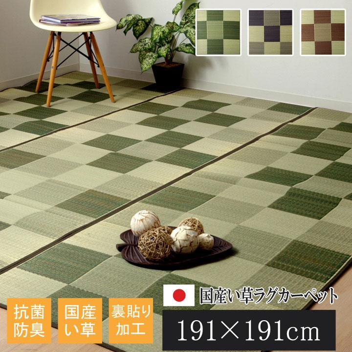 純国産 い草ラグカーペット 『Fブロック2』 グリーン 約191×191cm(裏:ウレタン)【グリーン】