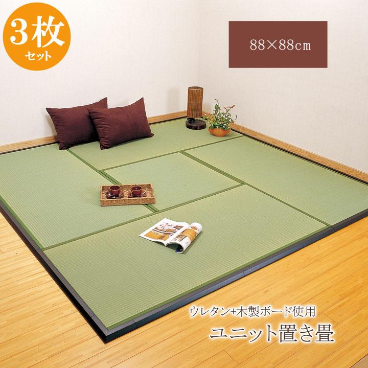 置き畳 ユニット畳 『楽座』 88×88×2.2cm(3枚1セット)