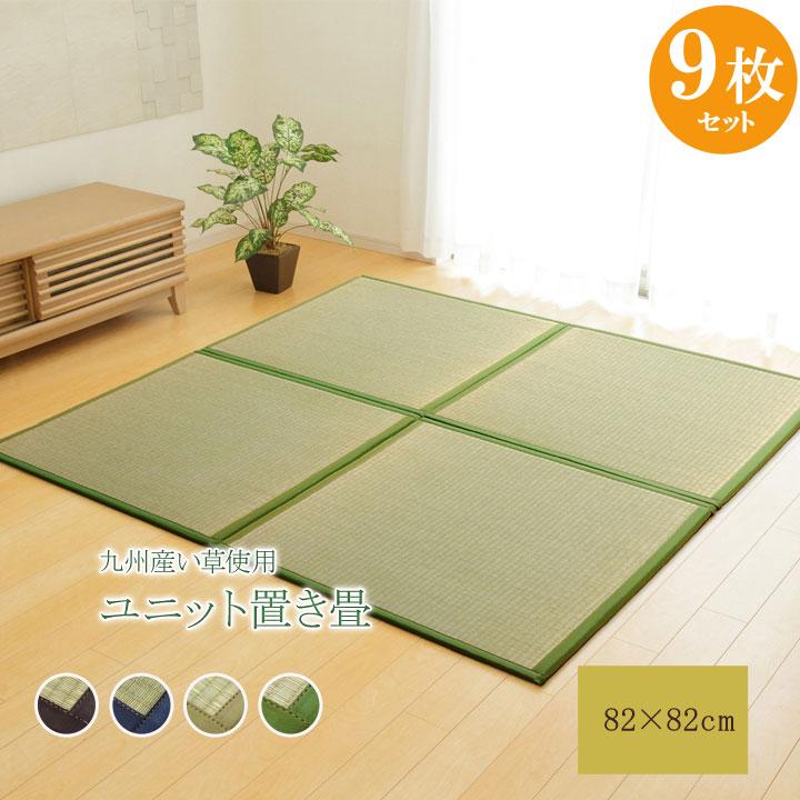 置き畳 半畳 国産 い草ラグ 『あぐら』 ダークグリーン 約82×82cm 9枚組【ダークグリーン】