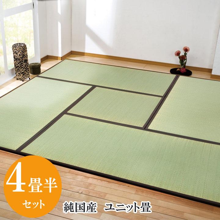 純国産 置き畳 ユニット畳 『天竜』 ブラウン 4.5畳セット(82×164×1.7cm4枚+82×82×1.7cm1枚)【ブラウン】