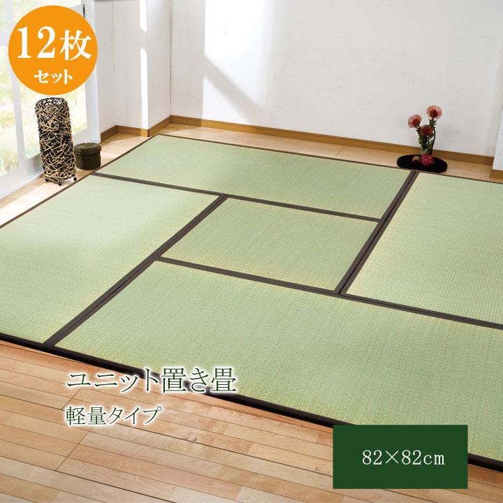 純国産 置き畳 ユニット畳 『天竜』 ブラウン 82×82×1.7cm(12枚1セット) 軽量タイプ【ブラウン】