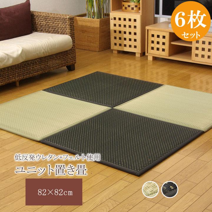 置き畳 ユニット畳 『フレア』 82×82×2.3cm 6枚(ナチュラル3枚 ブラック3枚)1セット (中材:低反発ウレタン+フェルト)【ナチュラル】