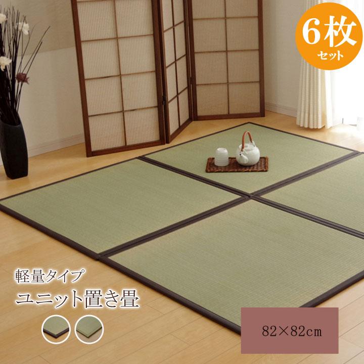 置き畳 半畳 い草ラグ 『かるピタ』 82×82cm 6枚組【ブラウン】