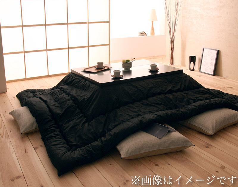 「黒」日本製2タイプから選べるベーシック&ボリュームこたつ掛布団 こたつ用掛け布団 ベーシック 正方形(75×75cm)【代引不可】