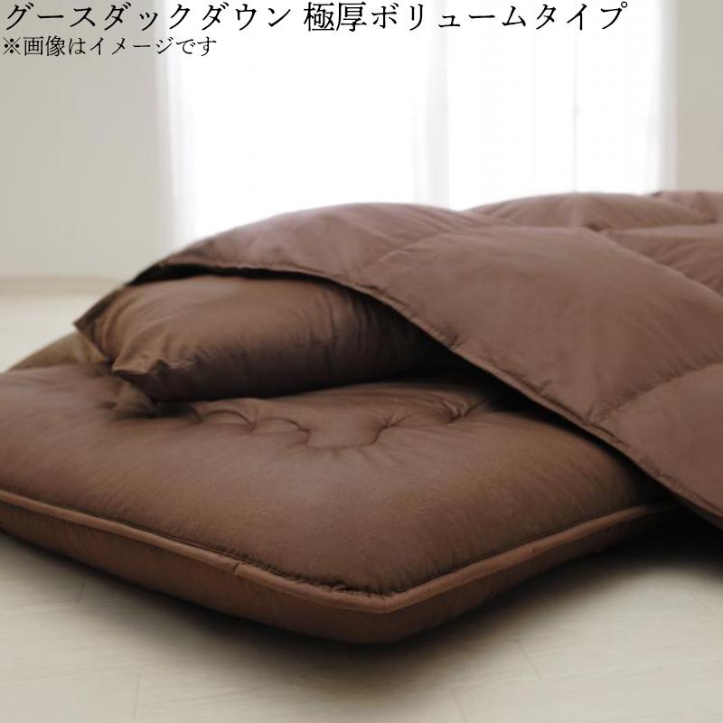 9色から選べる 羽毛布団 8点セット プレミアム敷布団タイプ グース 極厚ボリュームタイプ ダブル10点セット