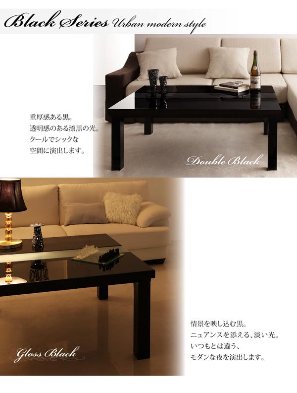 鏡面仕上げアーバンモダンデザインこたつテーブルVADITバディット長方形(60×90cm)