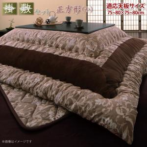更紗模様こたつ布団 掛布団&敷布団2点セット 正方形(75×75cm)天板対応