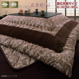 更紗模様こたつ布団 掛布団&敷布団2点セット 正方形(90×90cm)天板対応
