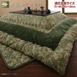 更紗模様こたつ布団 こたつ用掛け布団 4尺長方形(80×120cm)天板対応