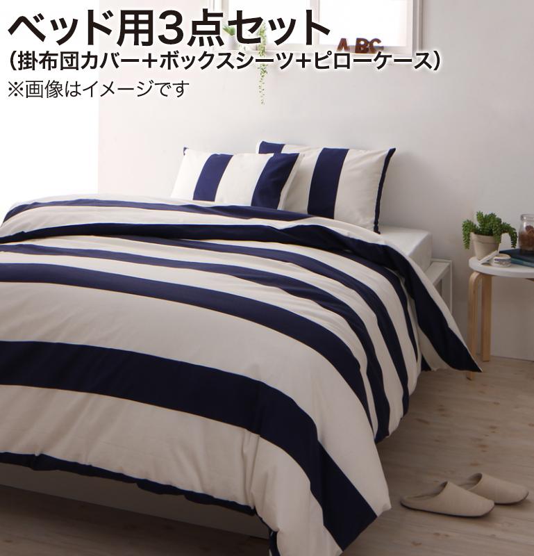 ナチュラルボーダーデザインカバーリング elmar エルマール 布団カバーセット ベッド用 セミダブル3点セット