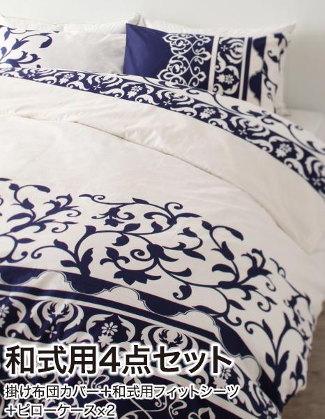 地中海リゾートデザインカバーリング demer ドゥメール 布団カバーセット 和式用 ダブル4点セット