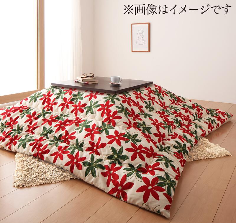 フラワーデザインこたつ掛布団 blossom ブロッサム 正方形(75×75cm)【代引不可】