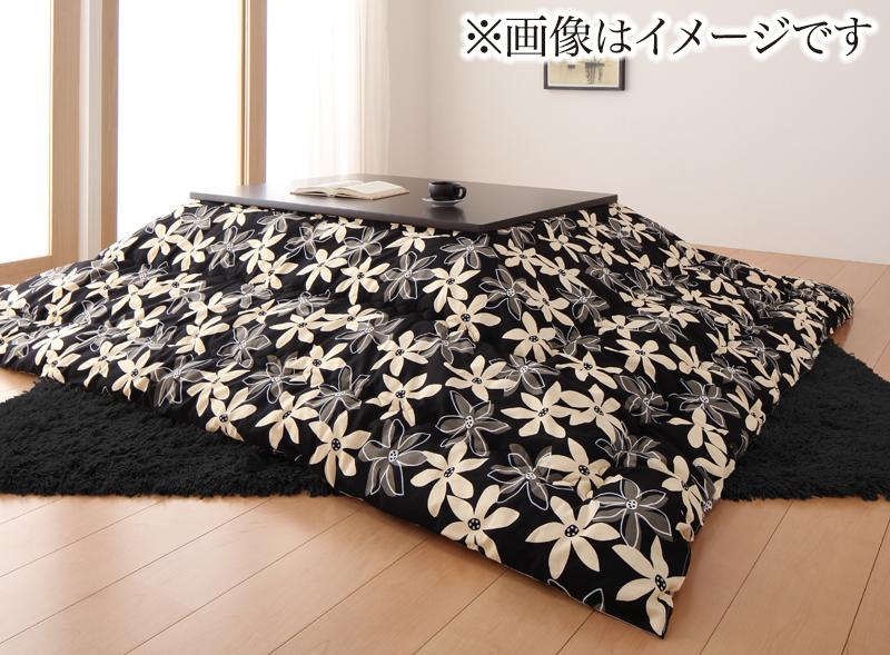 フラワーデザインこたつ掛布団 blossom ブロッサム 5尺長方形(90×150cm)