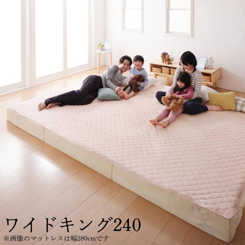豊富な6サイズ展開 3つの厚さが選べる 洗える敷パッド付き ファミリーマットレス敷布団 ワイドK240 厚さ16cm